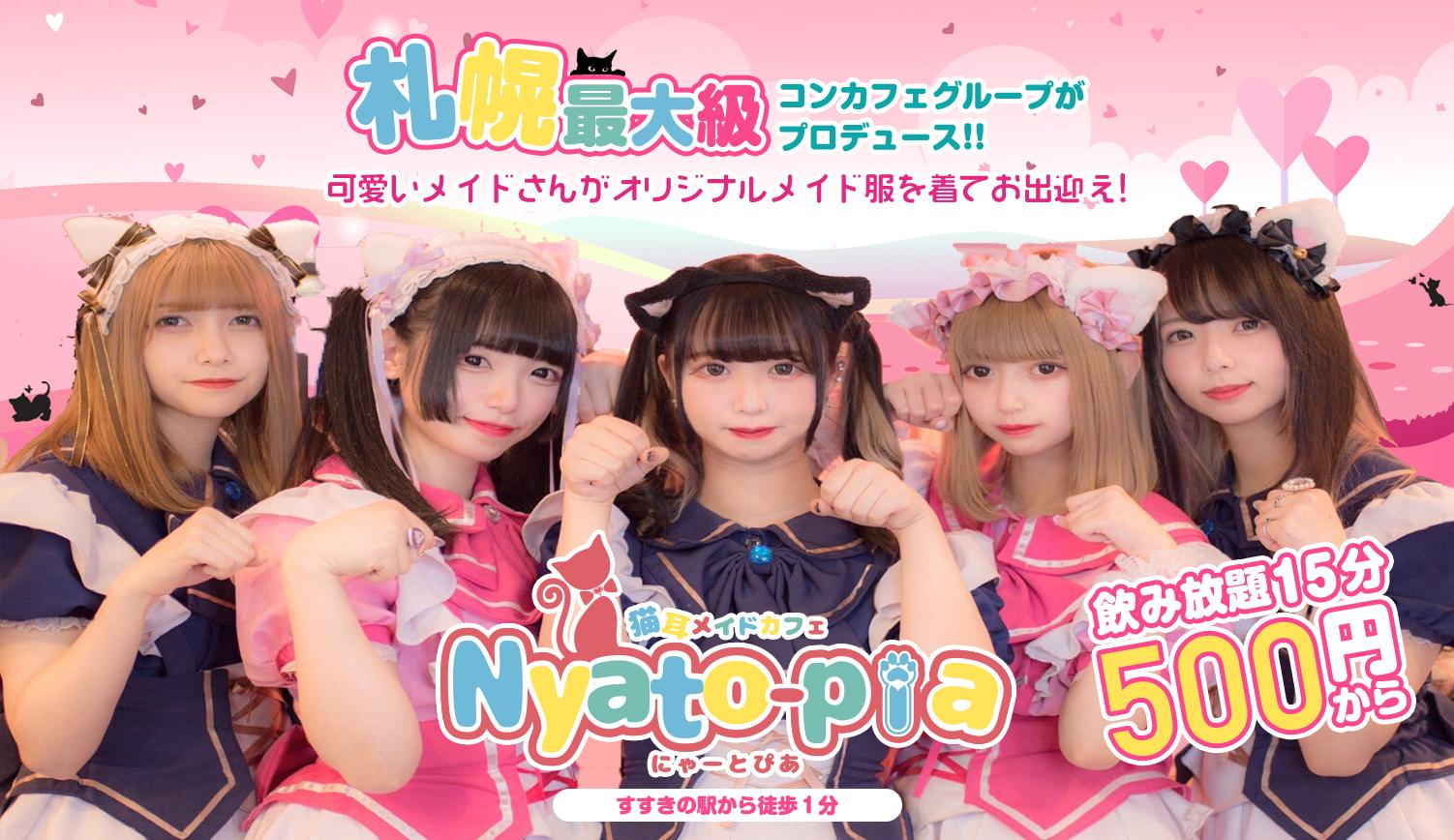 猫耳メイドカフェバーにゃーとぴあ札幌